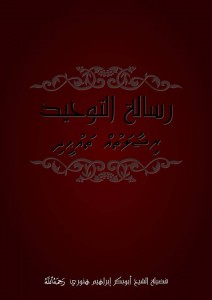 risaalathu tawheedh cover