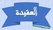 aqeedha nishan article