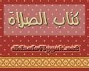 kithab ah salaath